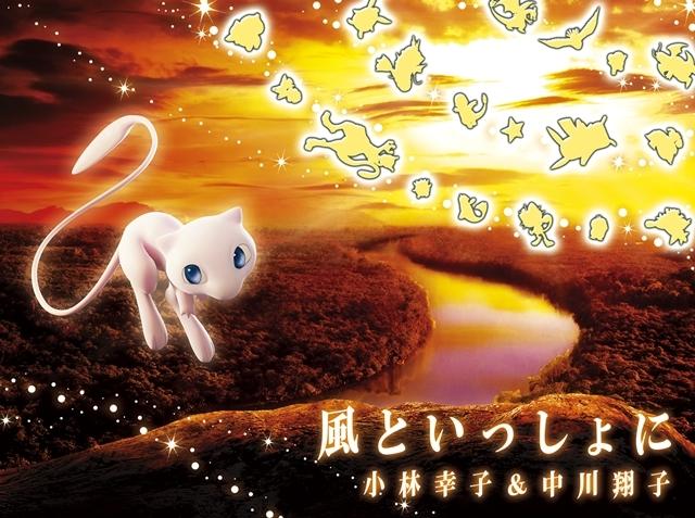 『ポケットモンスター サン&ムーン』中川翔子さん歌唱、前山田健一(ヒャダイン)さんプロデュースで、新EDテーマ「タイプ:ワイルド」が7月7日よりオンエア決定!