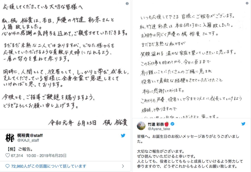 梶裕貴さんと竹達彩奈さん、人気声優の二人が結婚を発表!