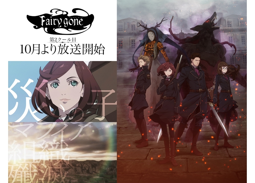 『Fairy gone フェアリーゴーン』第2クール目は10月6日放送決定!