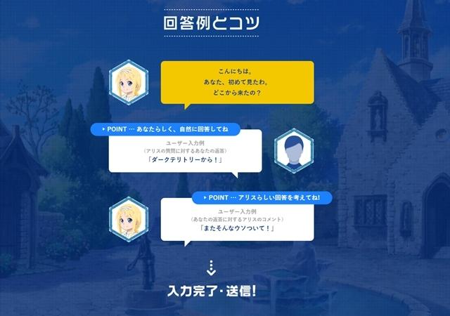 『ソードアート・オンライン-エクスクロニクル-』AI対話実験企画「比嘉くんの つくろうAI!育てよう性格!」の特設WEBサイトが公開!