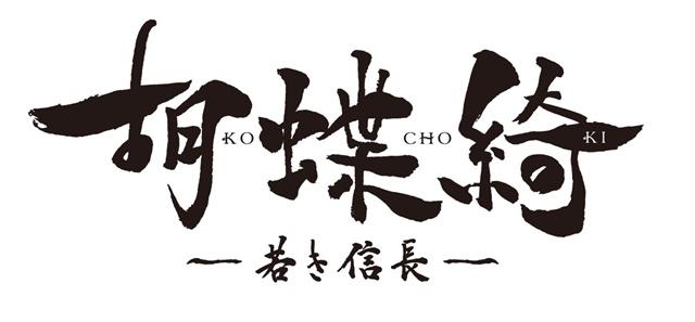 夏アニメ『胡蝶綺 ~若き信長~』Blu-ray&DVDが全三巻で発売決定! メインキャスト登壇のスペシャルイベントも開催-2