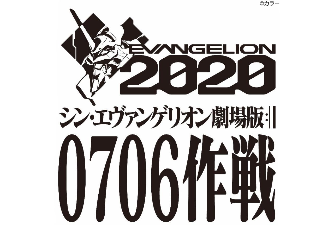 『シン・エヴァンゲリオン劇場版』7月6日に本編の最新映像が公開!
