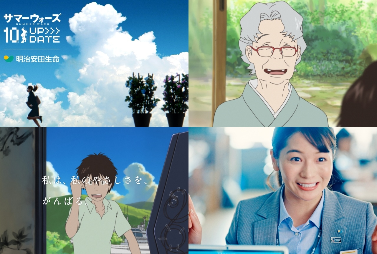 明治安田生命×『サマーウォーズ』10周年タイアップ新CM公開