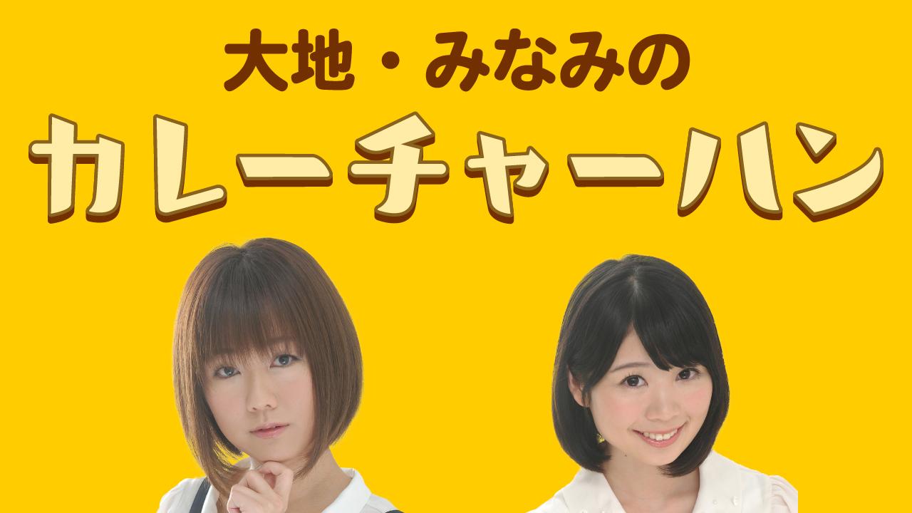 「大地・みなみのカレーチャーハン」オフ会チケット発売中!