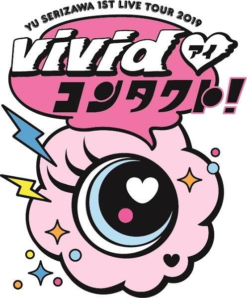 声優・芹澤優さんが全国8ヵ所16公演を巡る初のソロライブツアーを9月14日~開催! ツアーロゴ解禁&本人からのコメントも到着!