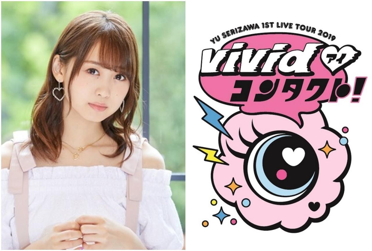 声優・芹澤優の初ソロライブツアーが9月14日より開催決定!