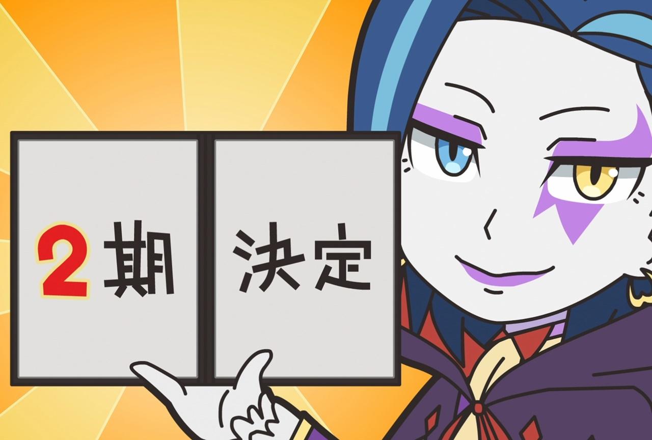 春アニメ『いせかる』2期制作決定!10月にファン感謝イベントも