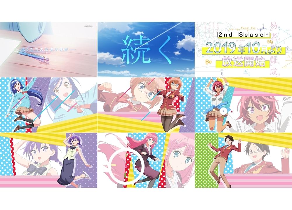 TVアニメ第2期『ぼくたちは勉強ができない!』制作決定