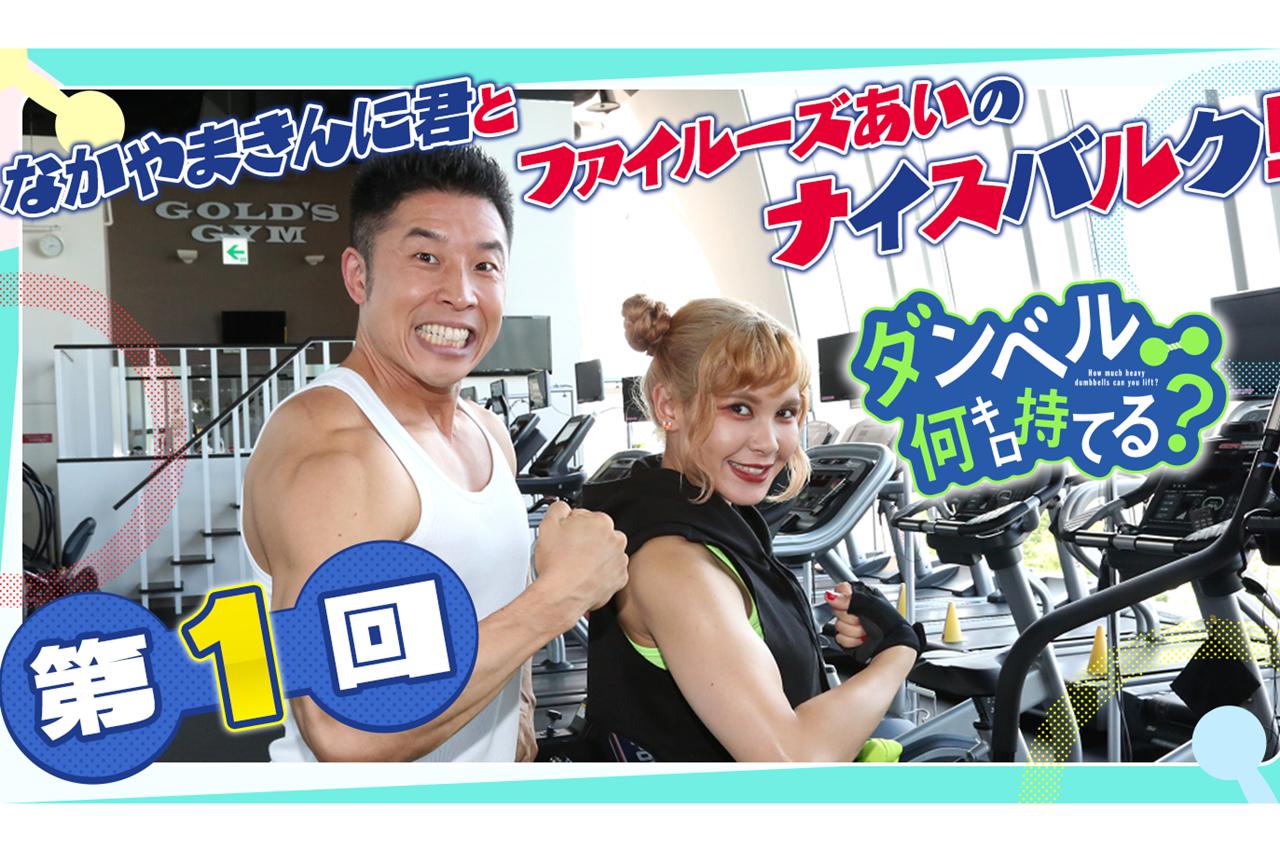 夏アニメ『ダンベル何キロ持てる?』特別トレーニング動画公開