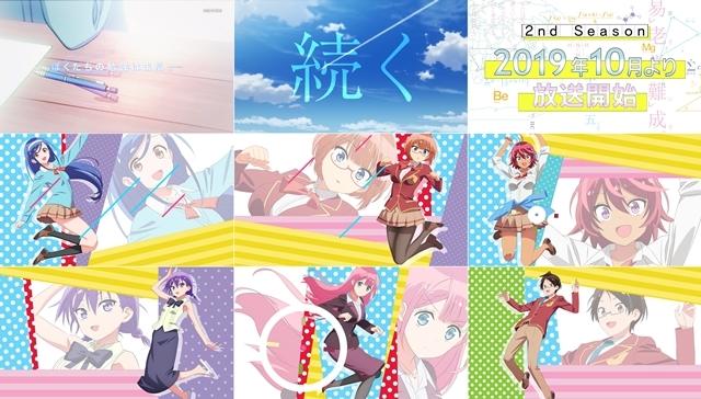 TVアニメ第2期『ぼくたちは勉強ができない!』が制作決定、2019年10月放送スタート! PVも解禁の画像-1