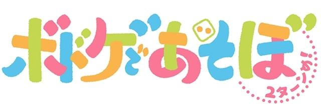 声優・岡本信彦さん&堀江瞬さんがMCの『ボドゲであそぼ 2ターンめ!』#11先行カット到着! ランズベリー・アーサーさん&高塚智人さんゲストで『ベストフレンドS』をプレイ-7
