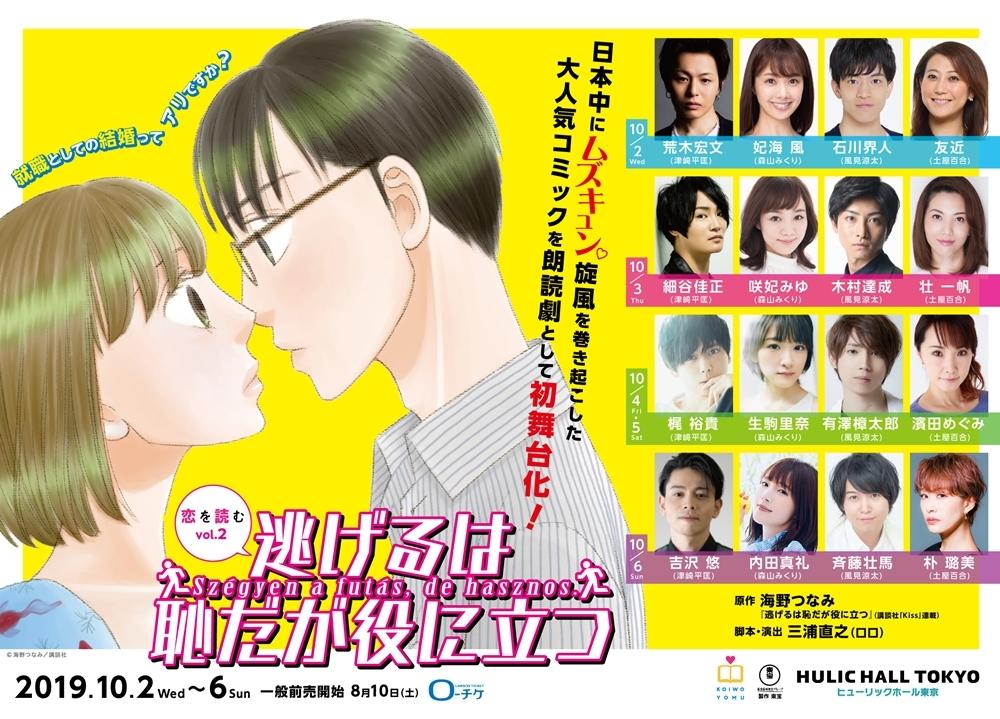 『逃げるは恥だが役に立つ』の朗読劇が10月上演決定! 梶裕貴・石川界人ら人気声優も出演