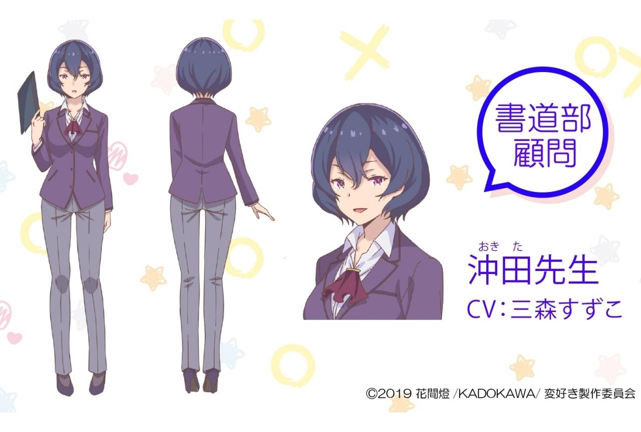 夏アニメ『変好き』沖田先生のビジュアル&キャラクターボイス公開