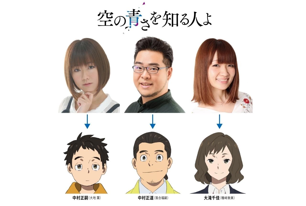 アニメ映画『空青』に落合福嗣、大地葉、種﨑敦美が参加決定!