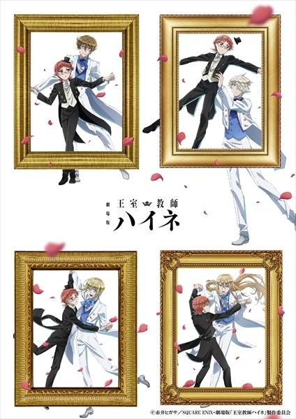 劇場版『王室教師ハイネ』BD&DVD初回封入特典の試聴動画が公開! 植田圭輔さんらメイン声優7名からお気に入りシーンも到着!