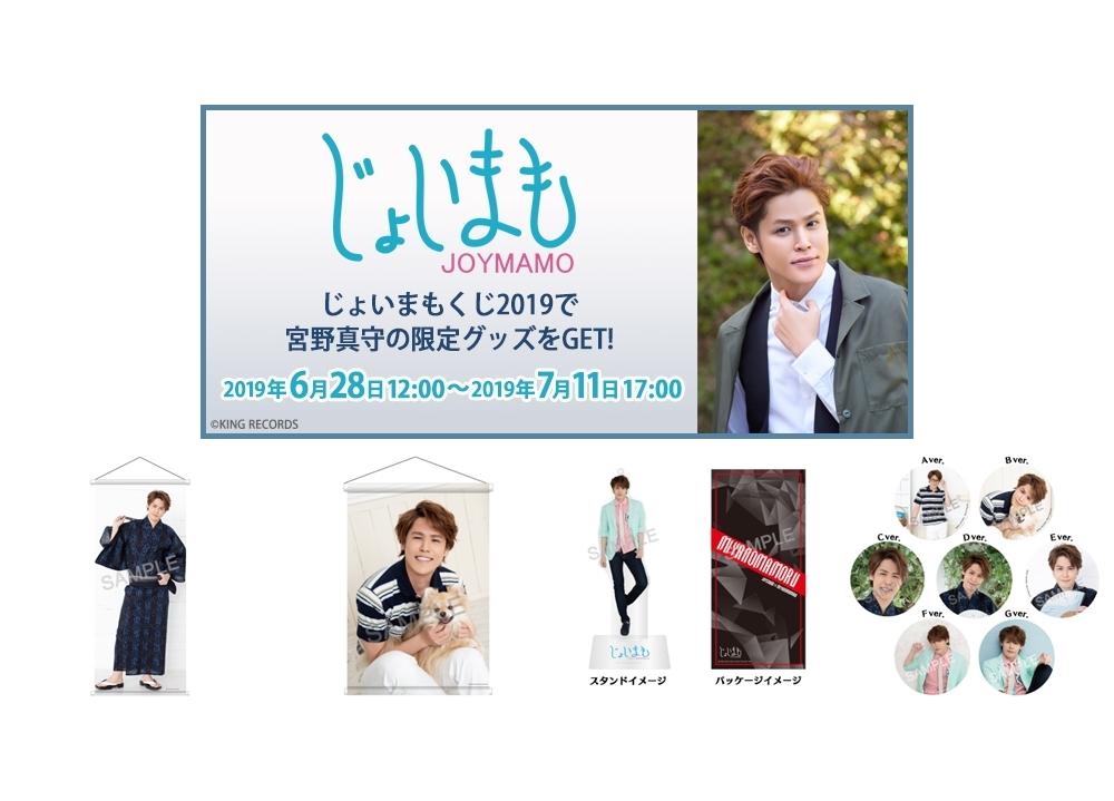 宮野真守×JOYSOUND「じょいまもくじ2019」6/28販売スタート