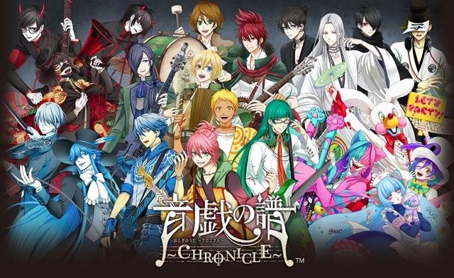 「音戯の譜~CHRONICLE~」2ndシリーズでライブバトル始動! 第1弾ミニアルバムが9月25日リリース決定-2