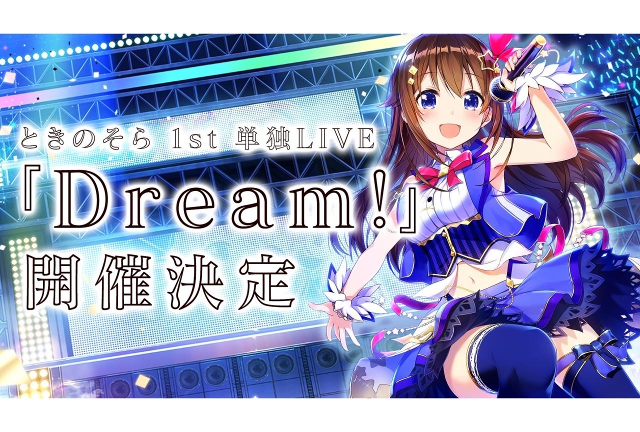 ときのそら1stワンマンライブが10月6日に開催!