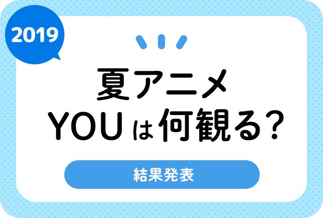 2019夏アニメ(今期7月)おすすめランキングまとめ!