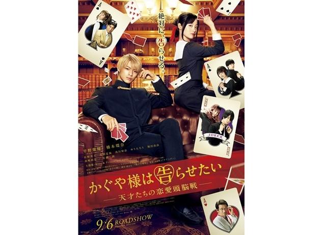 映画『かぐや様は告らせたい』King & Princeの主題歌入り最新予告映像が解禁