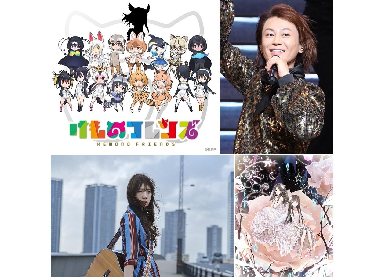 「アニサマ2019」氷川きよし、『けものフレンズ』、大原ゆい子、ClariSが出演