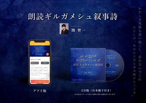 関智一さんがナレーションを担当する「朗読 ギルガメシュ叙事詩」アプリ版&CD版の予約販売がスタート! CD版は台本冊子付き-1
