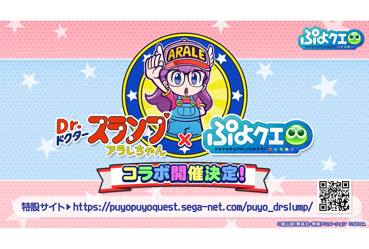 『ぷよクエ』生応援会議スペシャルの発表内容まとめ