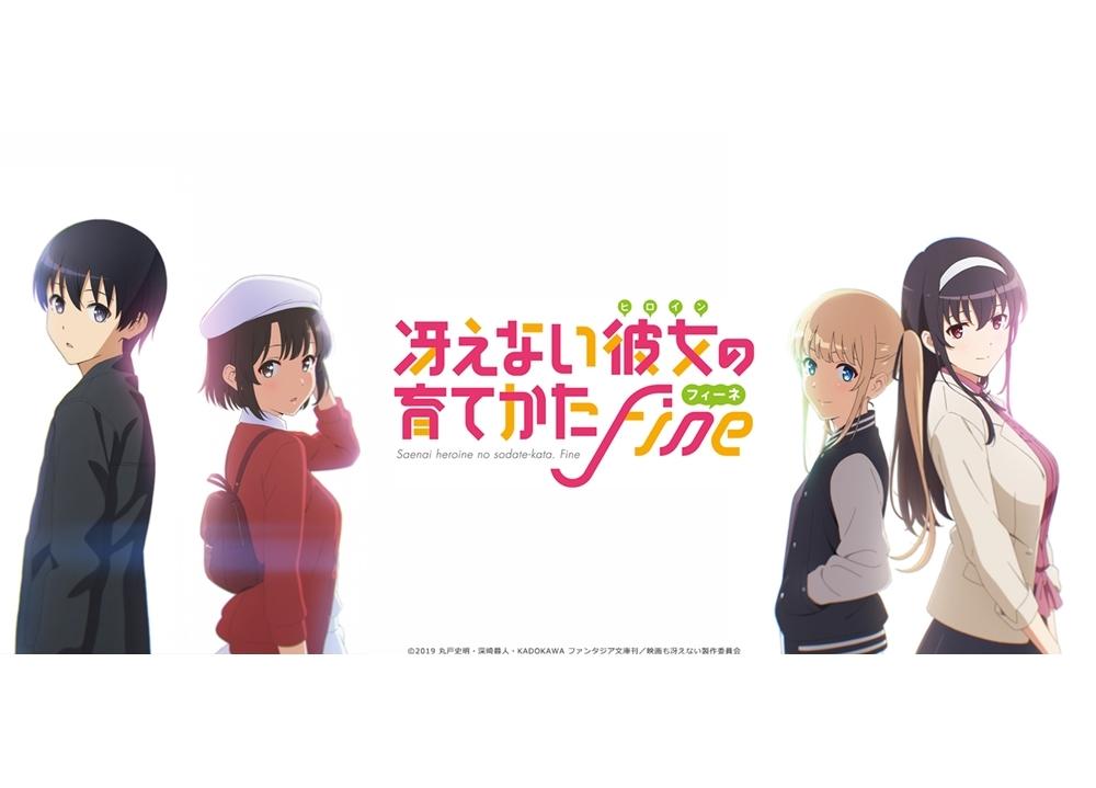 劇場版『冴えない彼女の育てかた Fine』10月26日(土)公開決定!