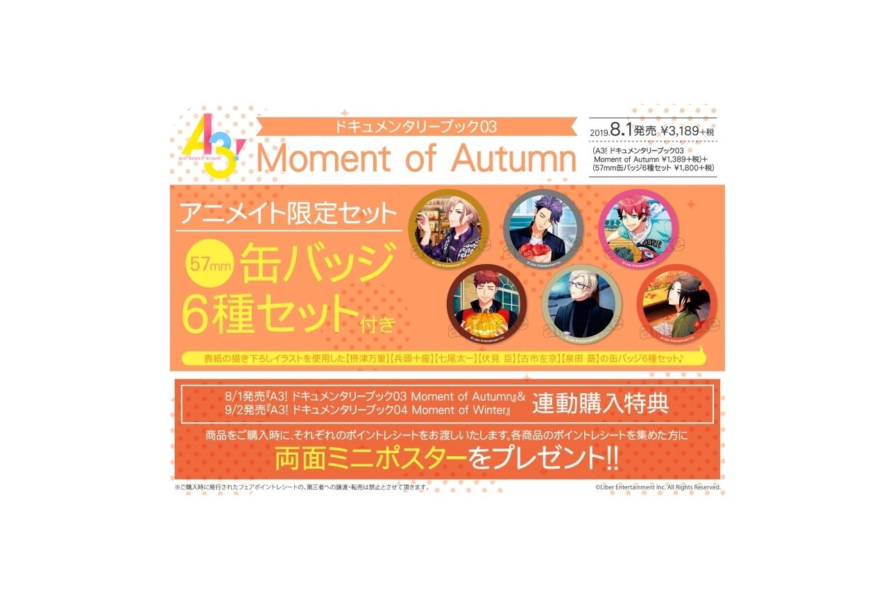 A3!【秋組】【冬組】を特集したドキュメンタリーブックが連続発売