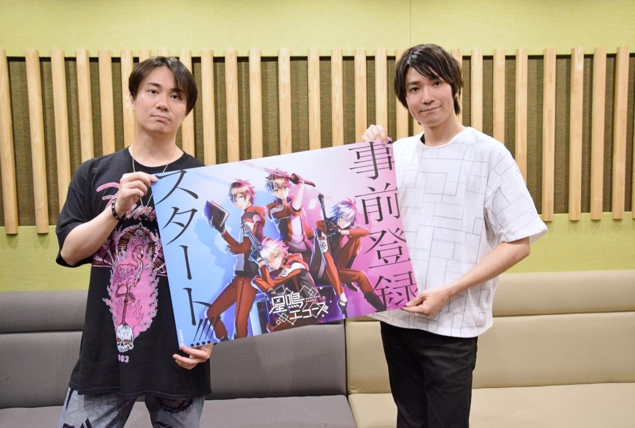 アプリ『星鳴エコーズ』ラジオ番組第16回目収録レポ