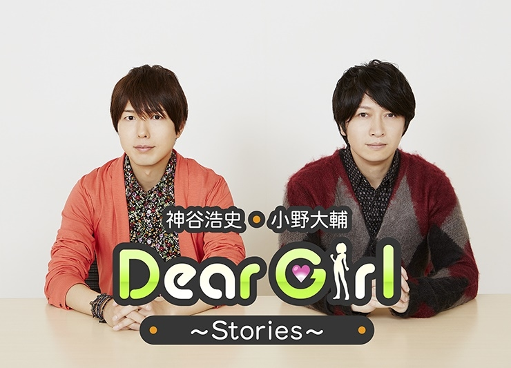 『神谷浩史・小野大輔の Dear Girl~Stories~』公開録音イベント8月24日開催