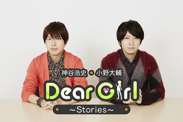 『神谷浩史・小野大輔の Dear Girl~Stories~』5年ぶりの公開録音イベント開催! 8月24日「C3AFA TOKYO 2019」にて開催-1