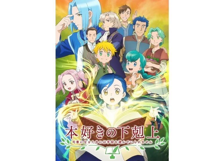 TVアニメ『本好きの下剋上』キービジュアル&追加キャスト発表