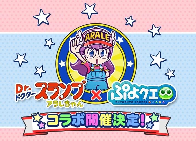 『ぷよクエ』×『Dr.スランプ アラレちゃん』コラボ開催決定