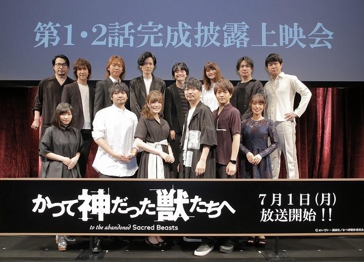 夏アニメ『かつ神』完成披露上映会オフィシャルレポ到着