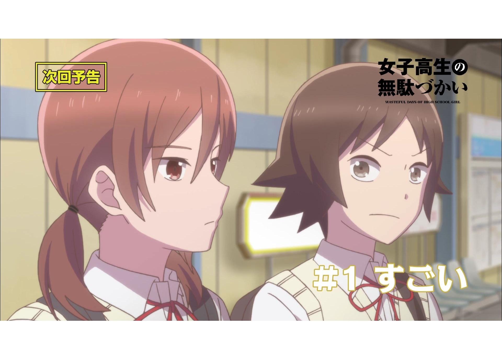 夏アニメ『女子高生の無駄づかい』第1話あらすじ、先行カット、予告動画到着