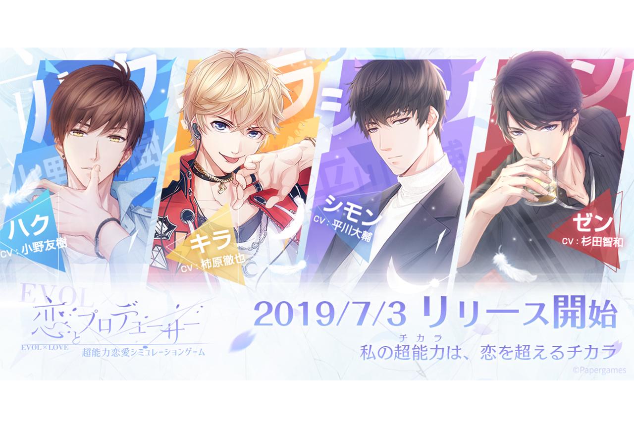 全世界9000万DLの人気アプリ『恋とプロデューサー』日本版配信開始