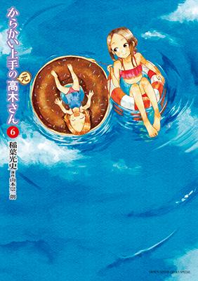 【コミック】からかい上手の(元)高木さん(6)