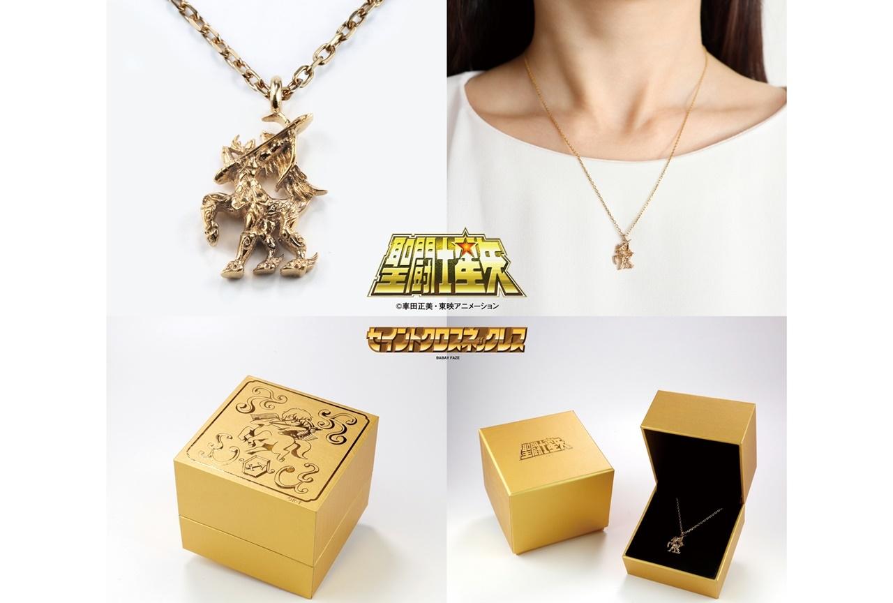 アニメ『聖闘士星矢』射手座&双子座の黄金聖衣ネックレスが発売