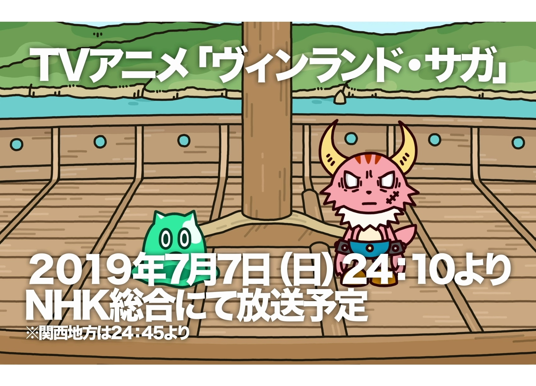 夏アニメ『ヴィンランド・サガ』×『ポンコツクエスト』特別コラボアニメ公開