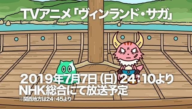 夏アニメ『ヴィンランド・サガ』×『ポンコツクエスト』特別コラボアニメがYouTube公開! 原作者・幸村誠さんもゲスト声優出演-1