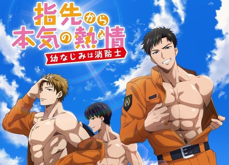 夏アニメ『指先から本気の熱情-幼なじみは消防士-』7月9日にニコ生特番が決定