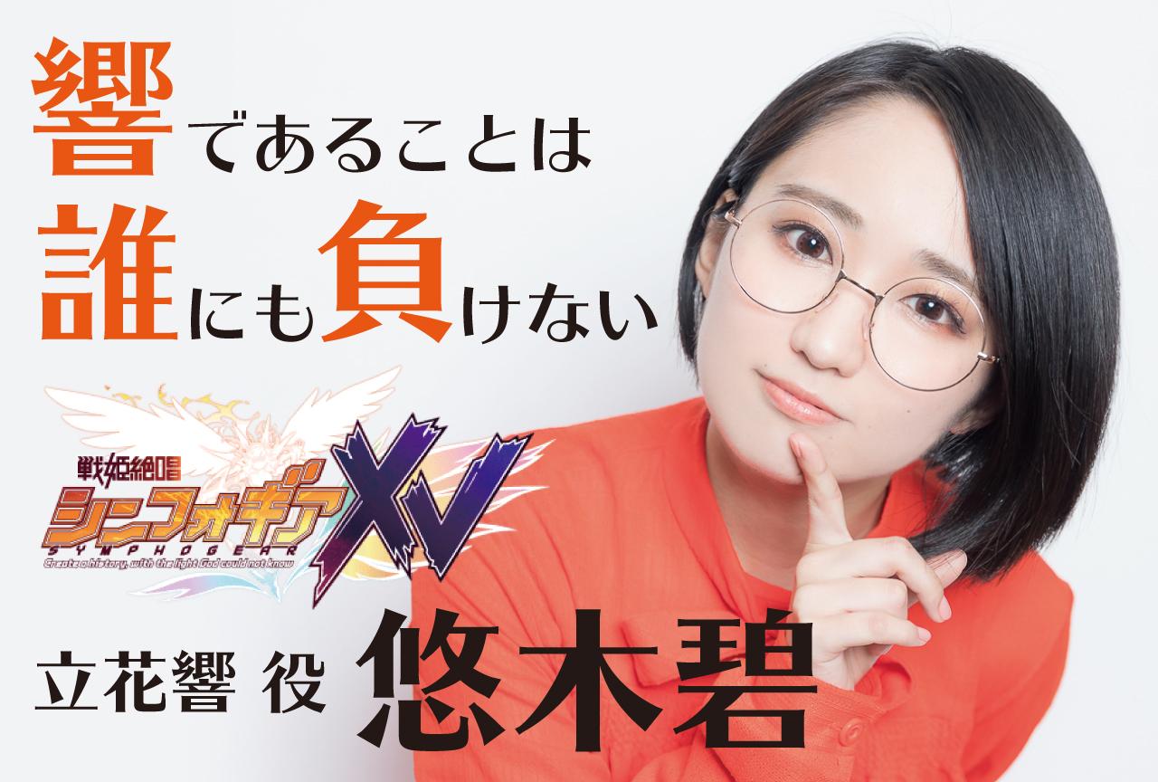 【夏アニメ特集】『戦姫絶唱シンフォギアXV』