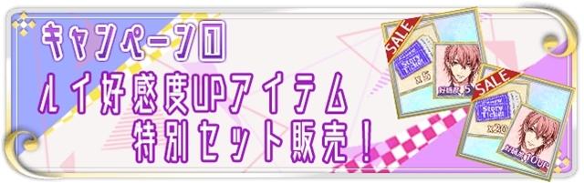 """「おとめ堂」のBLゲーム『Triangle/cross』にて『まほカレ』の""""タケル×ルイ ルート""""が配信開始! あわせて特別キャンペーンが実施!-3"""