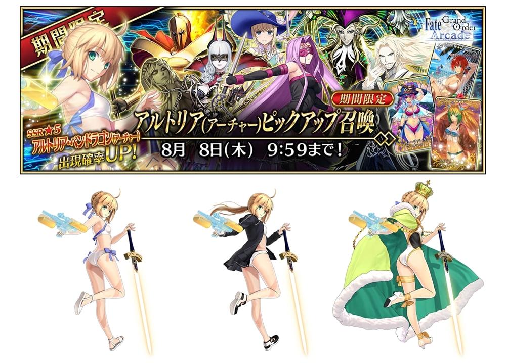 『FGO Arcade』7/4より「★5(SSR)アルトリア・ペンドラゴン(アーチャー)」実装!