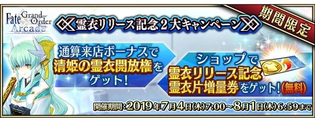 Fate/Grand Order-16