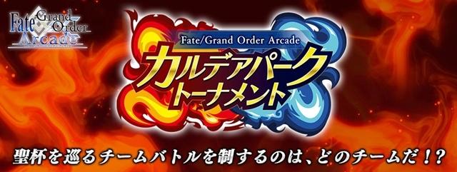 Fate/Grand Order-19