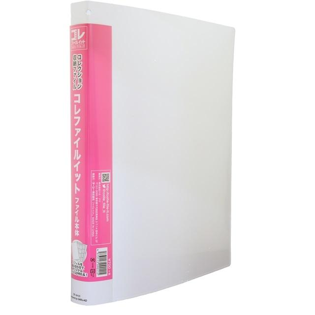 【グッズ-ファイル】ノンキャラオリジナル コレファイルイット本体