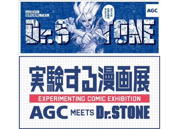 「実験する漫画展 AGC MEETS Dr.STONE」7月20日より開催