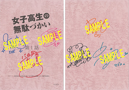夏アニメ『女子高生の無駄づかい』Blu-ray&DVD情報公開! 早期予約キャンペーンやサイン入り台本プレゼントキャンペーン、テーマソングCDジャケットデザインも到着